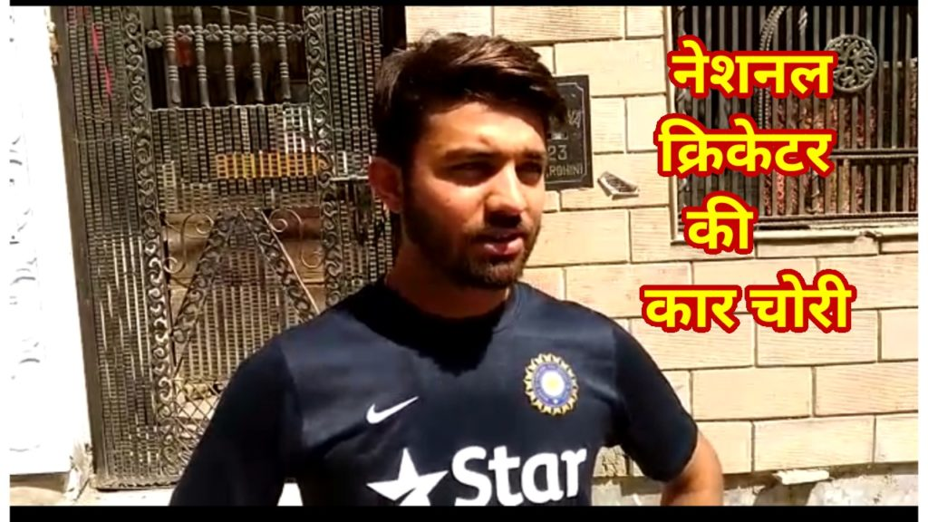 Cricketer Anshul's Car theft