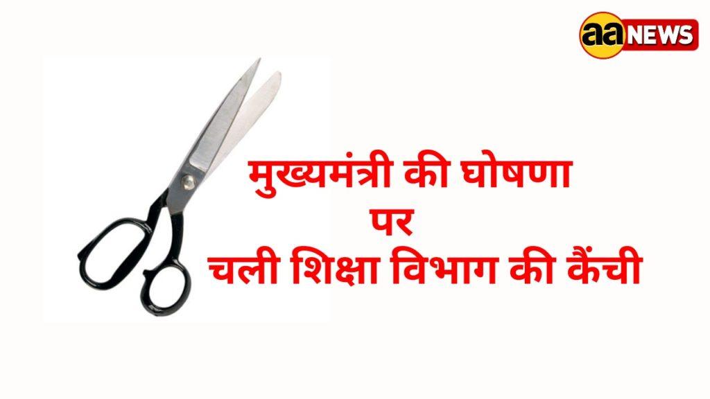 Computer Teachers Welfare Association Haryana