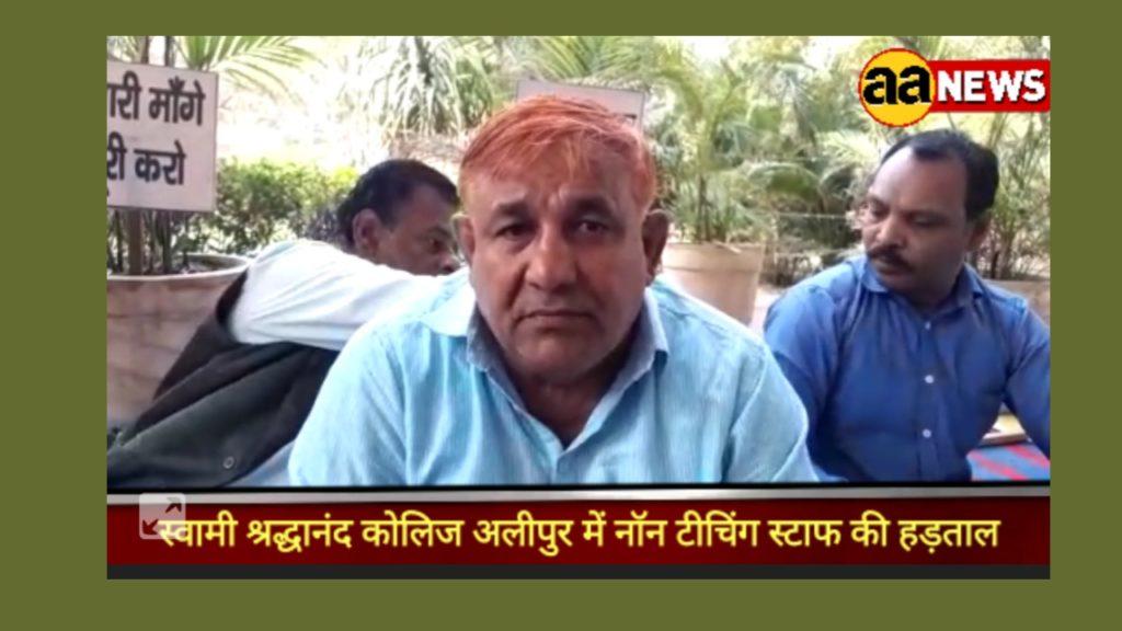 Swami Shardhanand College Alipur