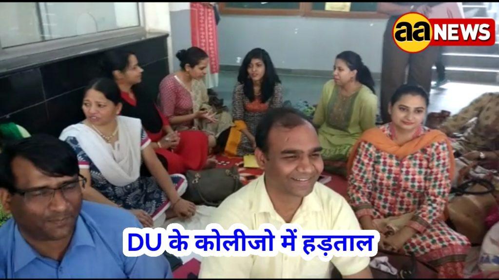 Delhi University Strike Swami Shrdhanand College