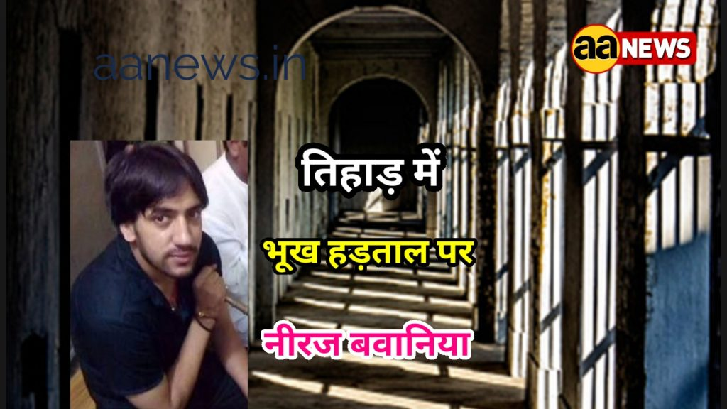 Neeraj Bawania Tihar Jail Hunger Strike