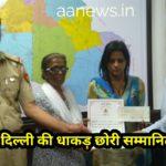 दिल्ली के मंगोल पूरी में मर्दानी ने झपटमार को दबोचा, पुलिस ने किया सम्मानित।