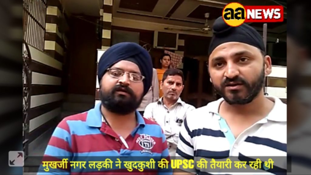 Mukharji Nagar UPSC Student Suicite