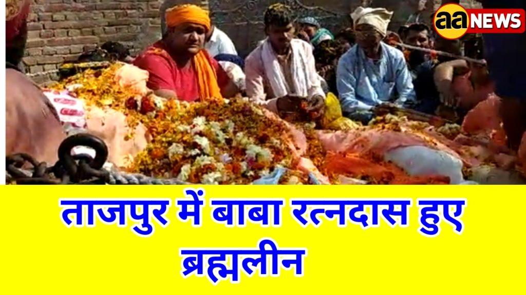 Tajpur Delhi