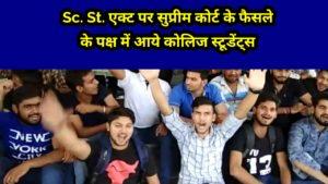 Satywati College Alipur