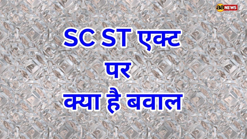 Sc St Act matter