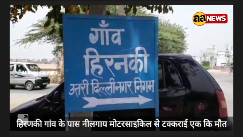 Hirany Bakhtawarpur Alipur Delhi-110036