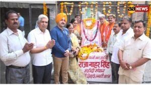 Raja Nahar Singh Samadhi Sthal