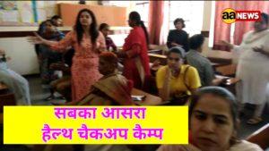 Sabka Aasra Health Camp Rohini