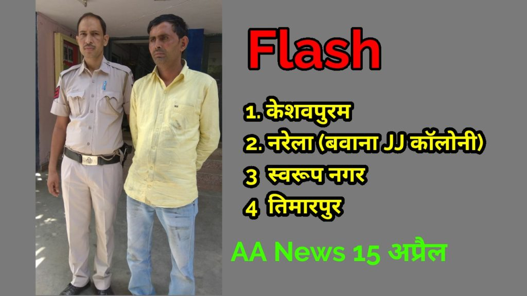 AA News Flash
