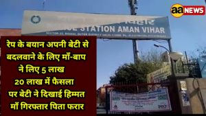 Prem Nagar Aman Vihar