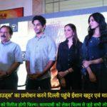 'बियॉन्ड द क्लाउड्स' का प्रमोशन करने दिल्ली पहुंचे ईशान खट्टर एवं मालविका मोहनन