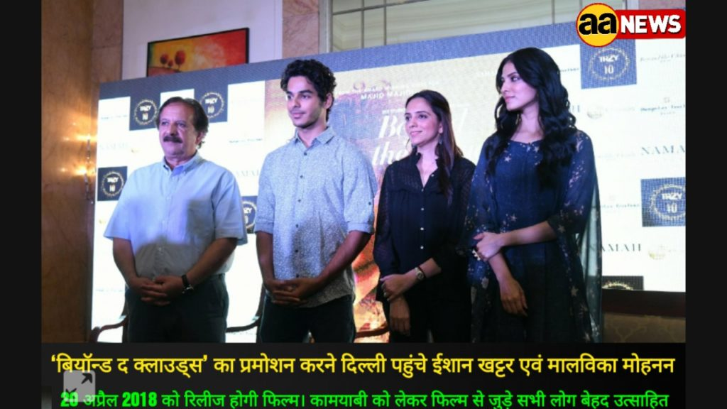 Ishaan Khatter, Malavika Mohanan along with director Majid Majidi promoted Beyond the Clouds in Delhi