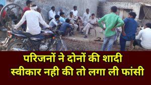 बख्तावरपुर में लड़का लड़की की मोहब्बत नही माने परिजन लड़के ने की खुदकुशी