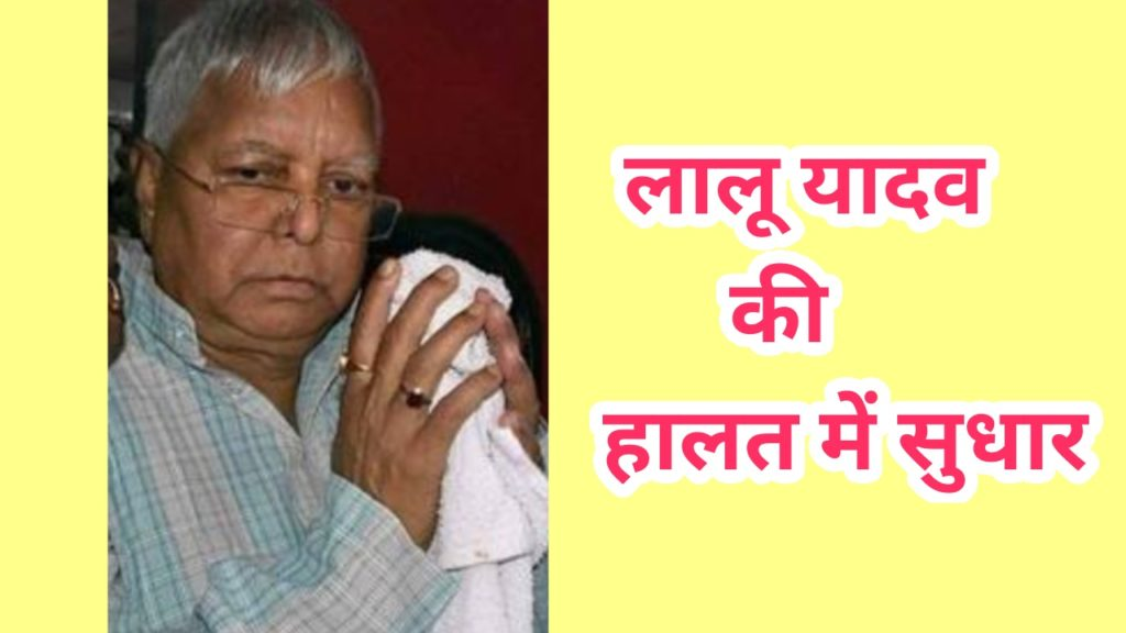 Lalu Yadav at Delhi Railway Station