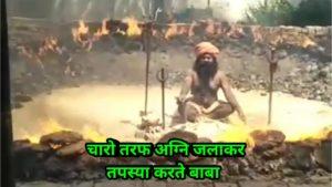 दिल्ली में बाबा की कठोर अग्नि तपस्या।