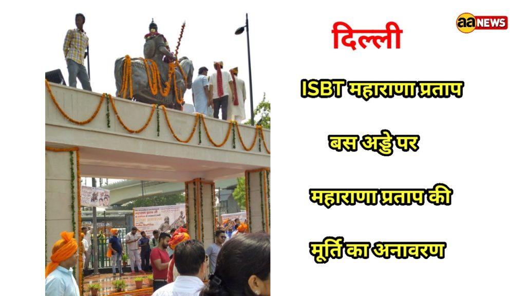 ISBT Delhi Maharana Pratima