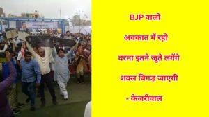 BJP वालो अवकात में रहो वरना इतने जूते पड़ेंगे–अरविंद केजरीवाल
