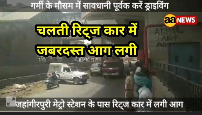 गर्मी के मौसम में सावधानी से चलाए गाड़ी। जहाँगीरपुरी चलती रिट्ज कार में लगी आग।