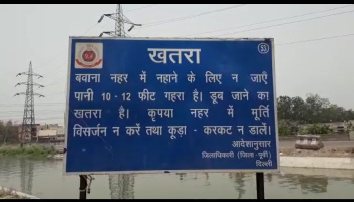 दिल्ली के बवाना –  मुनक नहर में इंजीनियरिंग कॉलेज के 2 छात्र डूबे