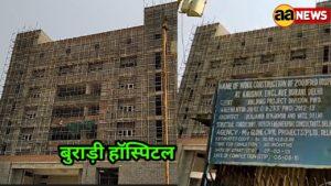Burari Hospital Kaushik Enclave