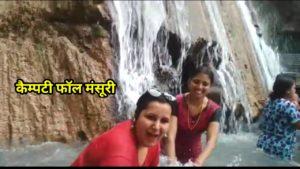 Kempty Falls in Mussoorie-Uttarakhand