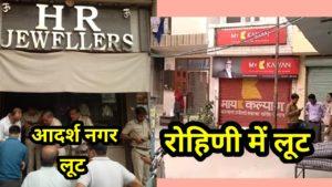 दिल्ली में दिन दहाड़े होते रहे मर्डर और लूट