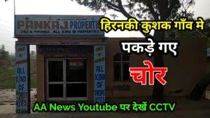Hirnky Kushak PS Area Alipur