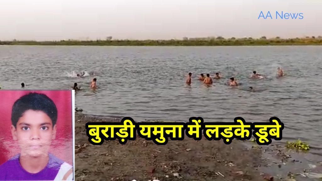 Wajirabad Yamuna Ghat
