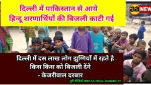 Refugee Camp Adarsh Nagar Delhi