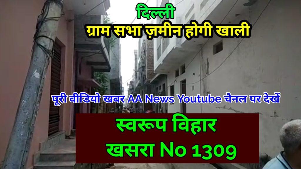 Swarup Nagar Khasara No 1309