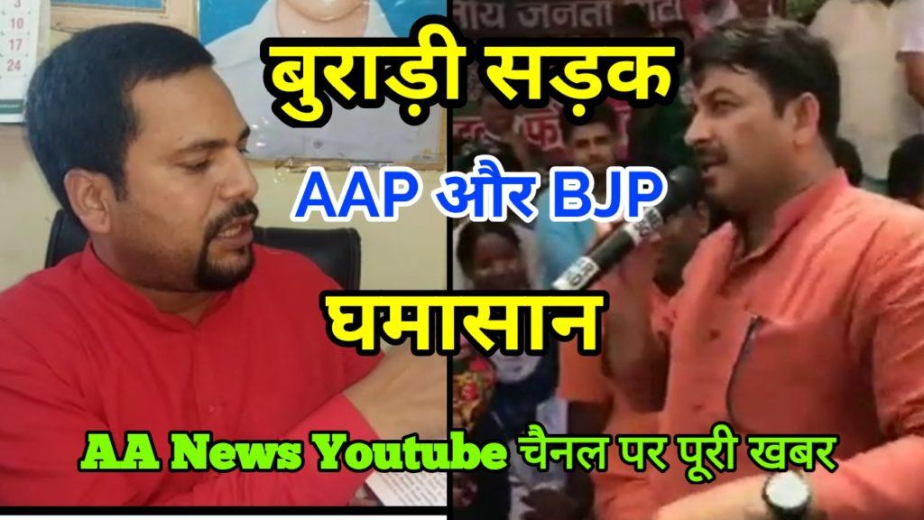 Burari Road MP Manoj Tiwari V/S MLA Sanjiv Jha