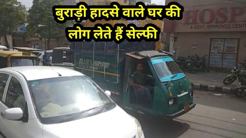 Burari Sant Nagar