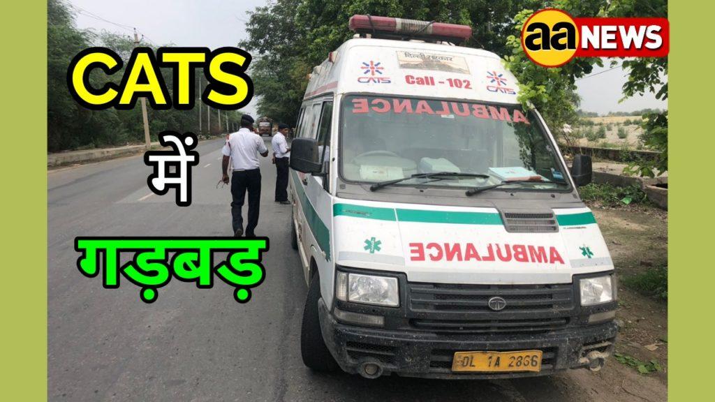 Delhi CATS