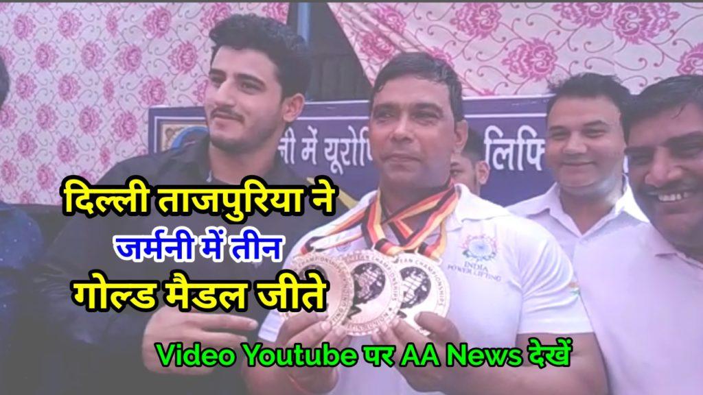 Mr India Surender Singh Power Lifter won 3 Gold Medal Germany