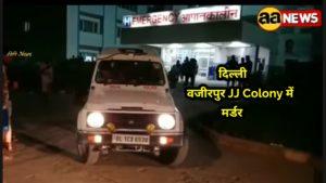 दिल्ली : रात में लड़की के साथ गली में टहल रहे युवक की हत्या