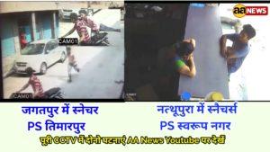 नत्थूपुरा और तिमारपुर में स्नैचर्स महिलाओं की चैन तोड़ते CCTV में कैद। पहचाने और इन्हें सलाखों के पीछे पहुंचाए