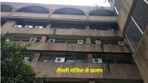 रोहिणी के अस्पताल से मरीज ने तीसरी मंजिल से लगाई छलांग
