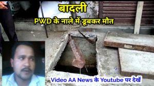 दिल्ली में PWD के नाले में डूबा युवक और मौत