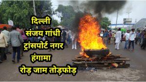 संजय गांधी ट्रांसपोर्ट नगर में ट्रांसपोर्टरों का हंगामा