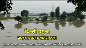Dilli Plla Jhangola Alipur Division