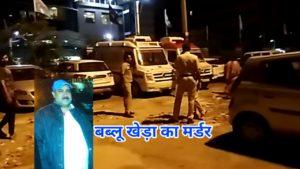 Ashok Vihar Near by Wazirpur underpass Bablu Khera Murder