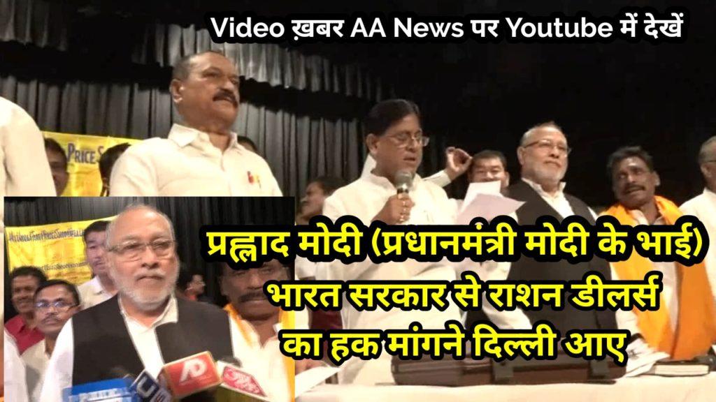 PM Narender Modi's Brother Prahlad Modi