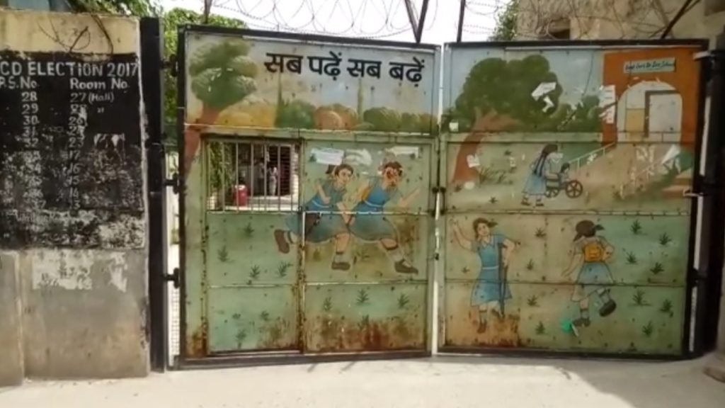 Sarvoday Girls School Samaypur Delhi