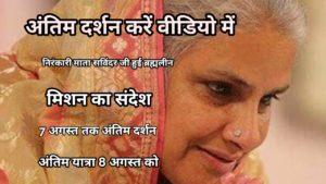 Nirankari Mata Savinder Hardev Ji Maharaj