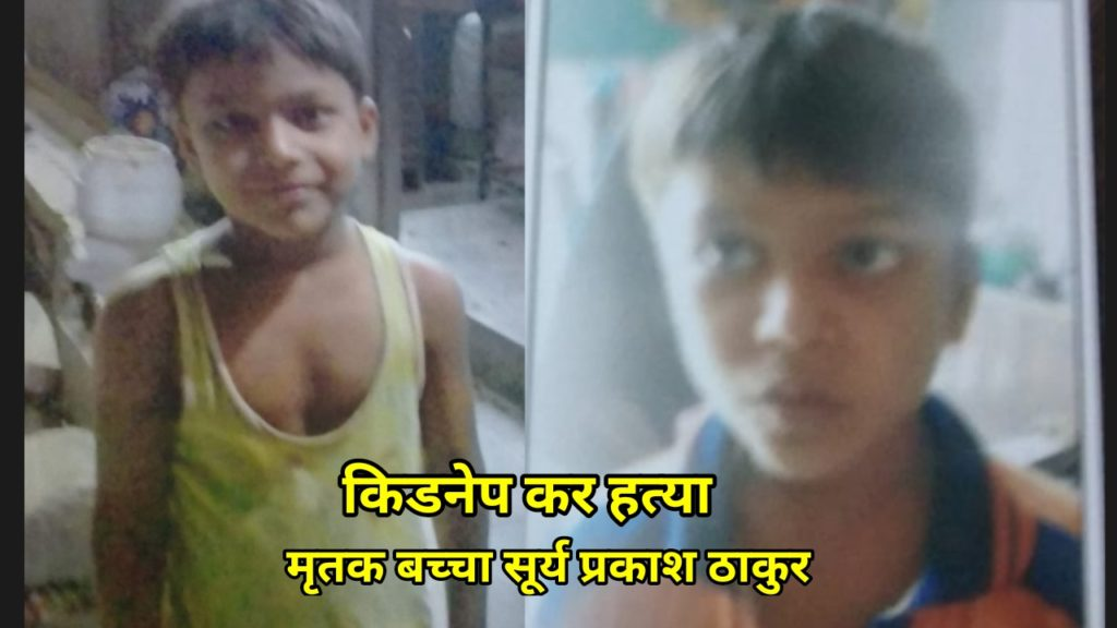 File Photo Child Sury Prakash