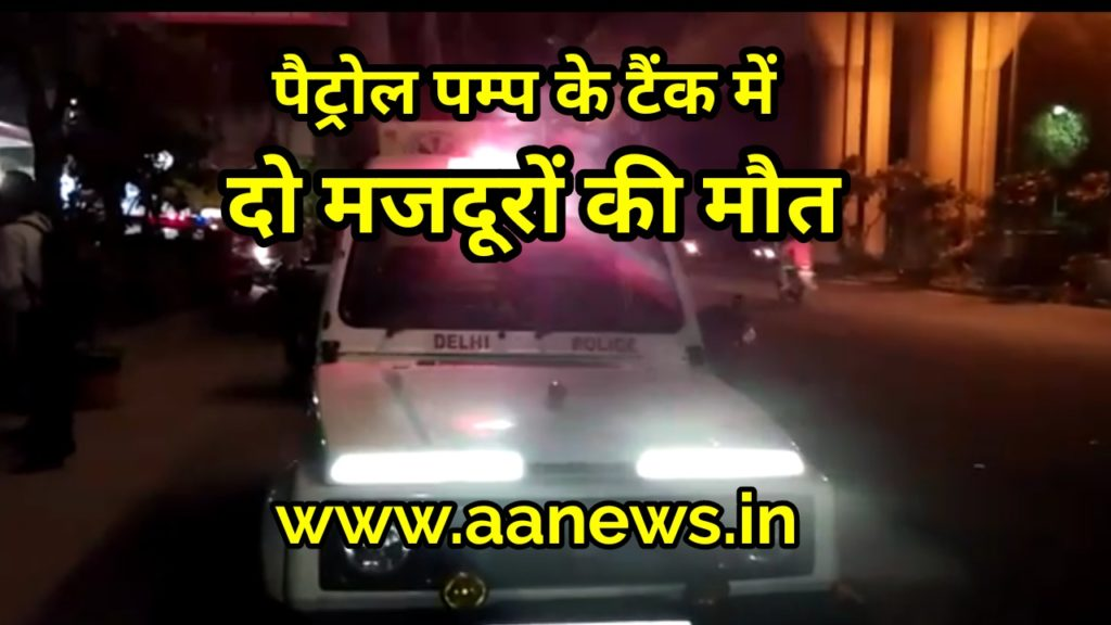 Delhi Model Town two labour death in petroll pump tank