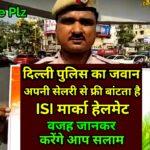 दिल्ली पुलिस का जवान अपनी सेलरी से फ्री बांटता है ISI मार्का हेलमेट