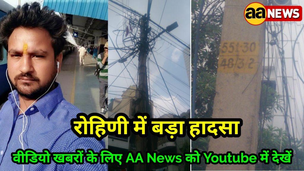 Rohini Sec 3 Delhi