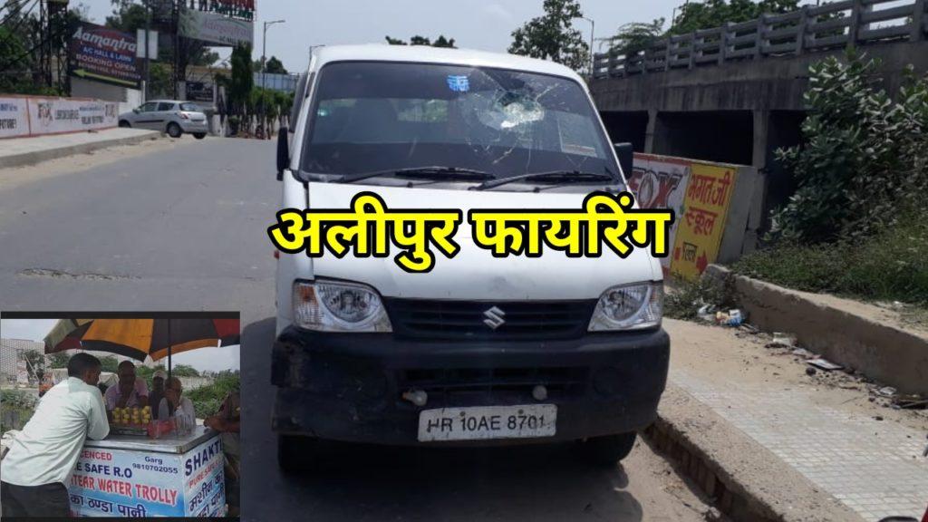 Alipur Shani Mandir Chowk